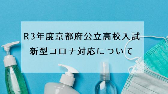 入試 高校 京都 公立