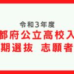 京都府公立高校入試令和3年度前期選抜志願者数・倍率